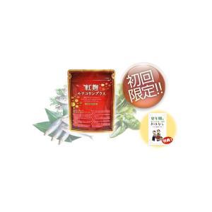 サプリメント サラサラた対策 紅麹 EPA・DHA コエンザイム ビタミン モナコリンプラス 初回限...