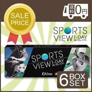 スポーツビューワンデー 6箱 (1箱30枚入) 送料無料 1日使い捨てコンタクトレンズ アイミー AIME SPORTS SALE価格|healthygarden