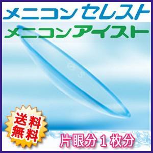 SALE価格 メニコンアイスト/メニコンセレスト 送料無料 ...