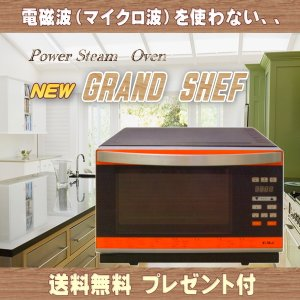 フォーマック パワースチームオーブン ニューグランシェフ(送料無料)蒸し籠プレゼント メーカー直送(店で展示してます)消費者還元事業対応(5%バック) healthyikeda
