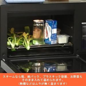 フォーマック パワースチームオーブン ニューグランシェフ(送料無料)蒸し籠プレゼント メーカー直送(店で展示してます)消費者還元事業対応(5%バック) healthyikeda 16