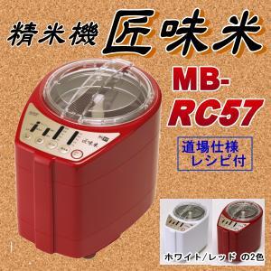 送料無料 最新機種 山本電機の精米機「匠味米」 MB-RC57