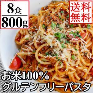 グルテンフリー パスタ スパゲッティ お米のパスタ 米粉 米100%使用 ライススパゲティ 小麦粉不...