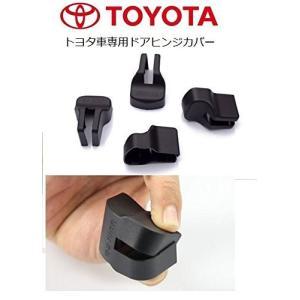 トヨタ TOYOTA 専用 ドアー ストッパー カバー 4点...