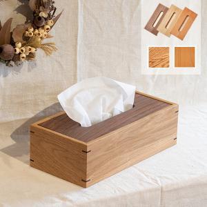 ティッシュケース  木製 北欧 ティッシュボックス ティッシュカバー ナチュラル インテリア雑貨 お...