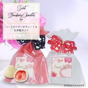 プチギフト 退職 おしゃれ 安い お菓子 結婚式 お礼 スイートストロベリーチョコ 【1個買いOK】