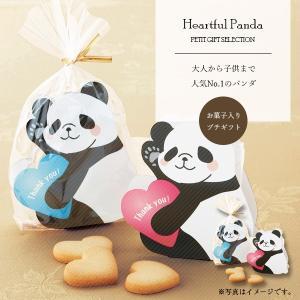 プチギフト お菓子 退職 結婚式 おしゃれ 安い 異動 お礼 大量 クッキー ハートフルパンダ|heart-couture