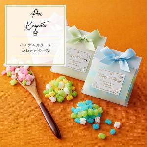プチギフト お菓子 退職 お礼 おしゃれ 結婚式 ありがとう 子供会 景品 スイーツ 安い ピュアこんぺいとう 金平糖15g