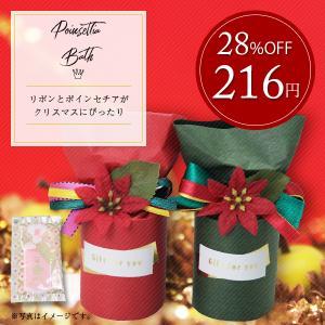 カラフルなリボンとポインセチアが素敵なクリスマスギフトにぴったりです。  ※2色アソートです。(色の...