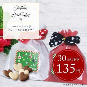 プチギフト クリスマス クッキー お菓子 ギフト 安い 子供 結婚式 おしゃれ
