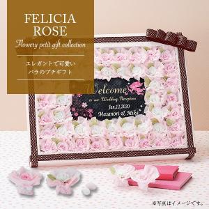 ウェルカムボード 結婚式 完成品 プチギフト お菓子 名入れ フェリシアローズ(ドラジェ) 48個セット|heart-couture