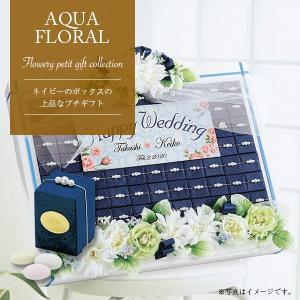 ウェルカムボード 結婚式 完成品 プチギフト お菓子 名入れ アクア・フローラル ドラジェ 56個セット|heart-couture