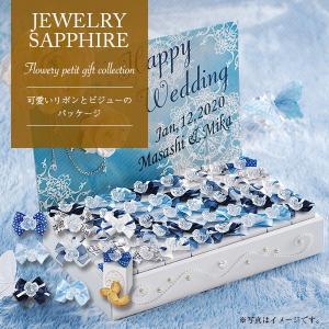 ウェルカムボード 結婚式 完成品 プチギフト お菓子 送料無料 名入れ ジュエリー・サファイア ハートパイ 40個セット|heart-couture
