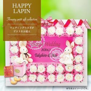 ウェルカムボード 結婚式 完成品 プチギフト お菓子 名入れ うさぎ ハッピーラパン・ピンク パイ&紅茶 30個セット|heart-couture