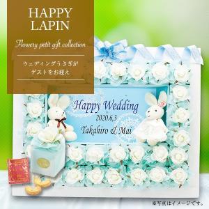 ウェルカムボード 結婚式 完成品 プチギフト お菓子 名入れ うさぎ ハッピーラパン・ブルー パイ&紅茶 30個セット|heart-couture