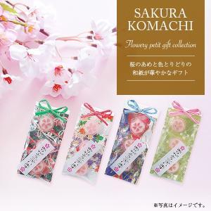 和婚スタイルにピッタリのプチギフトです。 桜のあめと色とりどりの和紙が華やかなプチギフトです。 結婚...