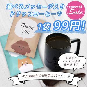 退職 プレゼント 女性 お菓子 スイーツ コーヒー プチギフト 犬 猫 男性 個包装の画像