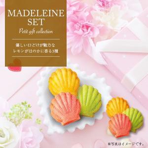 レモンがほのかに香る3種のマドレーヌは、優しい口どけが魅力です。 まとめ買い30個セット!  【商品...