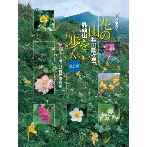 〔改訂版〕ガイドブック 花の山秋田駒ヶ岳・乳頭山を歩く|heart-herb