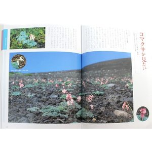 〔改訂版〕ガイドブック 花の山秋田駒ヶ岳・乳頭山を歩く|heart-herb|02