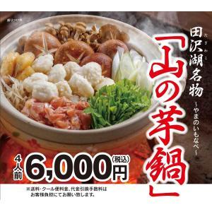 山の芋鍋セット|heart-herb