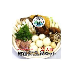 【宝風】比内地鶏山の芋きりたんぽ鍋セット(2人前)|heart-herb