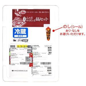 【宝風】 地鶏山の芋きりたんぽ鍋セット(2人前)|heart-herb|03