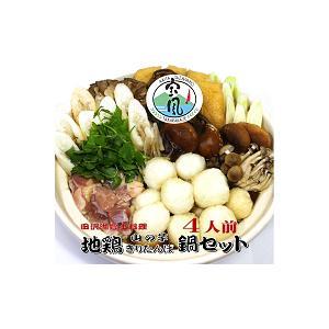 【宝風】比内地鶏山の芋きりたんぽ鍋セット(4人前)|heart-herb
