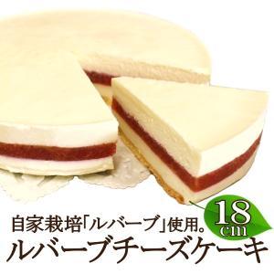 自家栽培ハーブ使用「ルバーブチーズケーキ」(1ホール18cm)|heart-herb