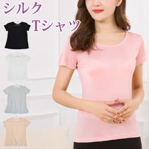 美しい天然の光沢シルク100%の肌に優しい 肌触りが気持ちいいシルクTシャツ。 シルクは吸湿性・放湿...