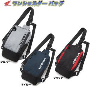 Honda(ホンダ)ワンショルダーバッグ ED-28E (バイク用)|heart-netshop