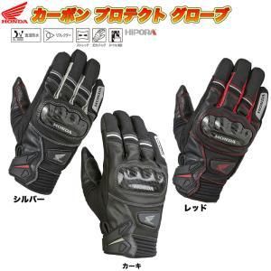 Honda (ホンダ)  カーボンプロテクトグローブ EJ-26L (秋冬 透湿防水 バイク用 スマ...