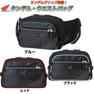 Honda(ホンダ) タンデムウエストバッグ EX-X8C (バイク用)|heart-netshop
