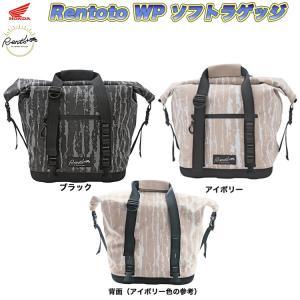 Honda(ホンダ) Rentoto WPソフトラゲッジ EX-Y8B (バイク用 撥水 防水 シートバッグ)|heart-netshop