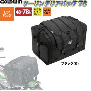 GOLDWIN(ゴールドウィン)ツーリングリアバッグ78 GSM27000 ブラック (バイク用)|heart-netshop