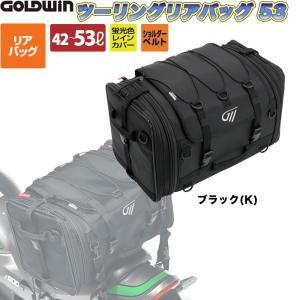 GOLDWIN(ゴールドウィン)ツーリングリアバッグ53 GSM27001 ブラック (バイク用)|heart-netshop