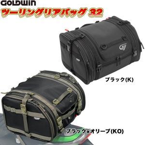 GOLDWIN(ゴールドウィン)ツーリングリアバッグ32 GSM27002 (バイク用)|heart-netshop