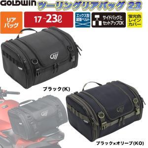 GOLDWIN(ゴールドウィン)ツーリングリアバッグ23 GSM27003 (バイク用)|heart-netshop