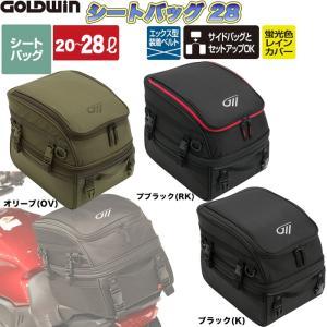 GOLDWIN(ゴールドウィン)シートバッグ28 GSM27004 (バイク用)|heart-netshop