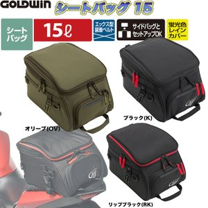 GOLDWIN(ゴールドウィン)シートバッグ15 GSM27005 (バイク用)|heart-netshop