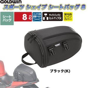 GOLDWIN(ゴールドウィン)スポーツシェイプシートバッグ8 GSM27006 (バイク用)|heart-netshop