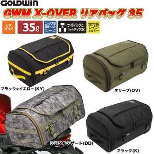 GOLDWIN(ゴールドウィン)GWM X-OVERリアバッグ35 GSM27008 (バイク用)|heart-netshop