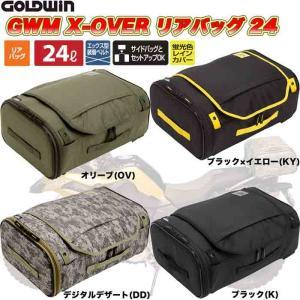 GOLDWIN(ゴールドウィン)GWM X-OVERリアバッグ24 GSM27009 (バイク用)|heart-netshop