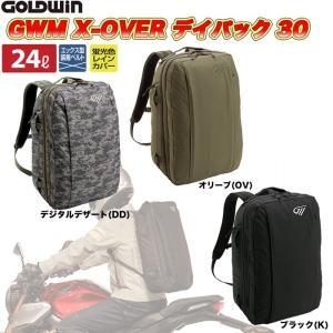 GOLDWIN(ゴールドウィン)GWM X-OVER デイパック30 GSM27010 (バイク用 リュックサック)|heart-netshop