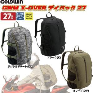 GOLDWIN(ゴールドウィン)GWM X-OVER デイパック27 GSM27011 (バイク用 リュックサック)|heart-netshop