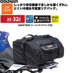 GOLDWIN(ゴールドウィン) ツーリングリアバッグ32 GSM27800 ブラック (バイク用)|heart-netshop
