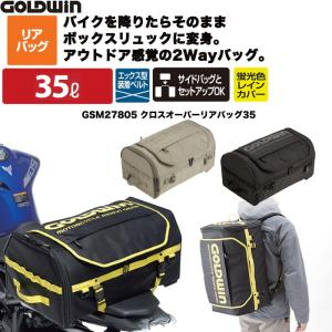 GOLDWIN(ゴールドウィン) X-OVER クロスオーバーリアバッグ35 GSM27805 (バイク用)|heart-netshop