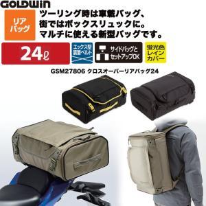 GOLDWIN(ゴールドウィン) X-OVER クロスオーバーリアバッグ24 GSM27806 (バイク用)|heart-netshop