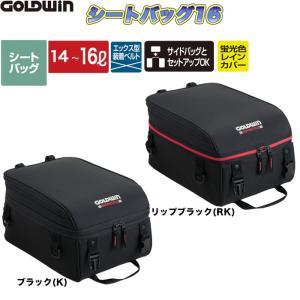 GOLDWIN(ゴールドウィン) シートバッグ16 GSM27807 (バイク用)|heart-netshop