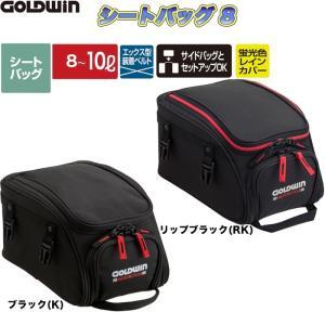 GOLDWIN(ゴールドウィン) シートバッグ8 GSM27808 (バイク用)|heart-netshop